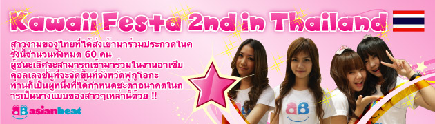 Kawaii Festa 2nd in Thailand