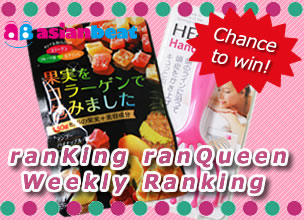 """ranKing ranQueen"" weekly ranking & this week's new products"