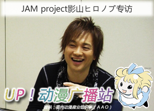JAM project 影山ヒロノブ的专访!