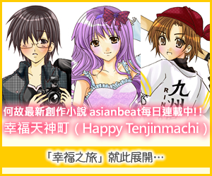 奇幻青春愛情小說:幸福天神町(Happy Tenjinmachi) 精彩預告