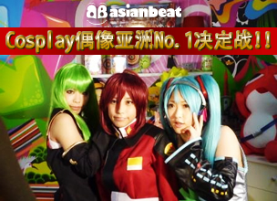 [asianbeat] Cosplay 偶像No.1决定戦!!