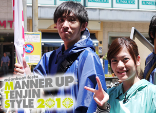 MANNER UP TENJIN STYLE 2010  活動報告