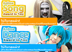 Anime Song Award & Anime Dance Award in Thai