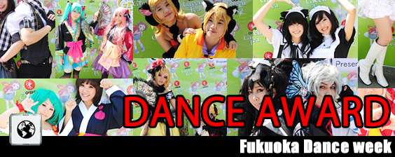 banner564_dance-award_th.jpg