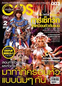 COSMODE THAILAND