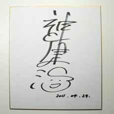 kamiyama_sign2.jpg