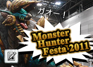 Monster Hunter Festa 2011
