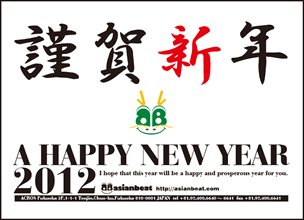 A Happy New Year 2012!