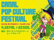 CANAL POP CULTURE FESTIVAL