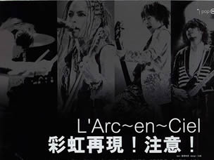 [Report from Robin in Hong Kong] L'Arc~en~Ciel LIVE in Hong Kong!!