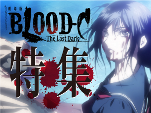 《劇場版BLOOD-C The Last Dark》特集