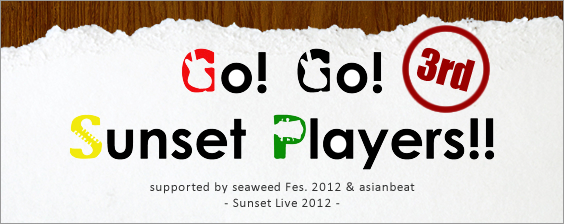 GO! GO! SUNSET PLAYERS!! 2012
