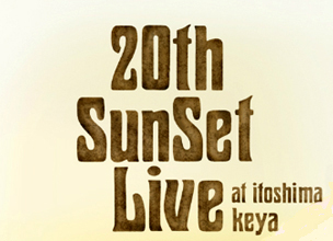 20th Sunset Live 2012 -Love&Unity-