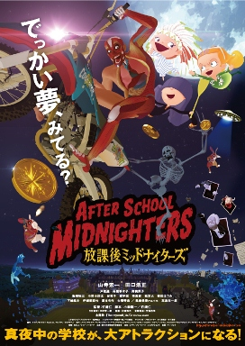 Afterschool Midnighters poster