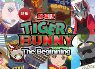 特集『劇場版 TIGER & BUNNY-The Beginning-』