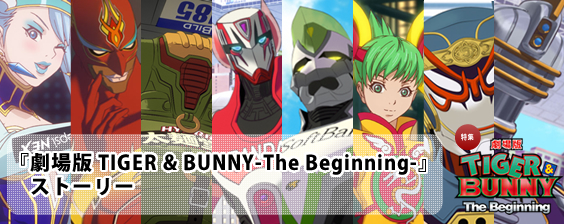『劇場版 TIGER & BUNNY-The Beginning-』ストーリー