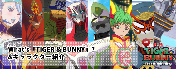 what's『TIGAR & BUNNY』?&キャラクター紹介