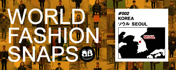 World Fashion Snap / Seoul ソウル