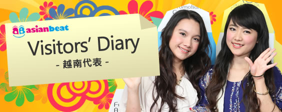 VISITORS' DIARY -ベトナム代表- LE THUC ANH