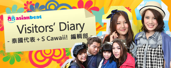 VISITORS' DIARY~scawaii~