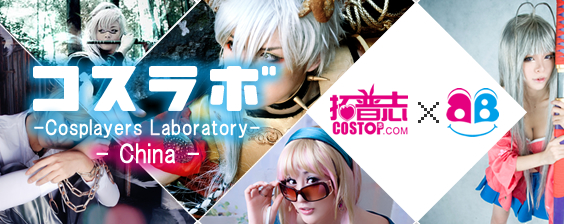 Cos Lab _China