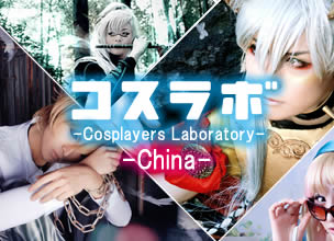 Cosplayers laboratory China
