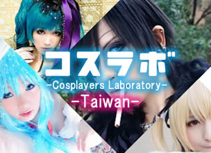 Cosplayers laboratory Taiwan