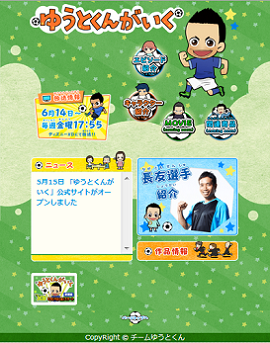 nagatomo official2.png