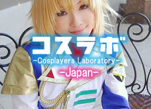 [Laboratorium Cosplay] - Japan -  #002 Aika Shiguma