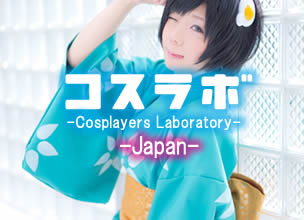 [Laboratorium Cosplay] - Japan -  #006 Kousaka Yun