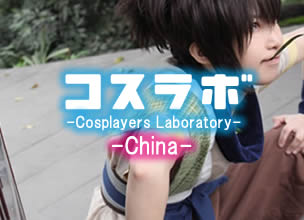 [Laboratorium Cosplay] - China - #003 SOUJI