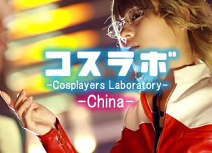 [Laboratorium Cosplay] - China - #007 fymerry