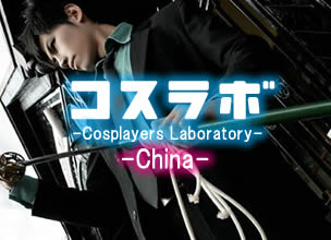 [Laboratorium Cosplay] - China - #004 Bokkokuro
