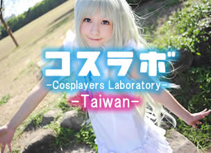 [Laboratorium Cosplay] #004 - Taiwan - MOMO