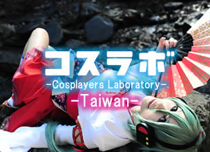 [Laboratorium Cosplay] #002 - Taiwan - Somei Shi