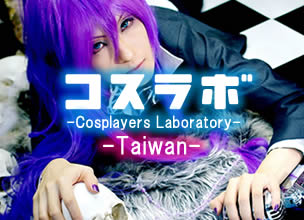 [Laboratorium Cosplay] #003 – Taiwan  - Akuna