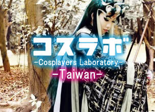 [Laboratorium Cosplay] #005 - Taiwan - Angel child