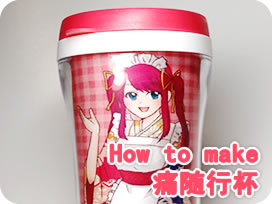 How to make 痛随行杯