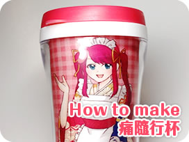 How to make 痛隨行杯