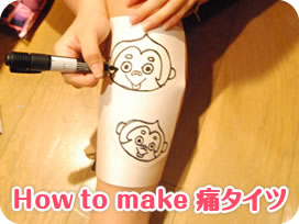 how to make 痛ストッキング