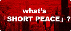 what's 『SHORT PEACE』?