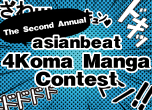 The Second Annual asianbeat 4Koma Manga Contest