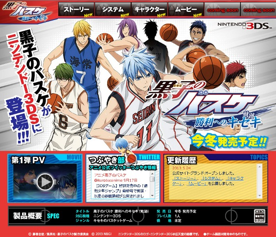 Kuroko's Basketball: The Miracle of Victory