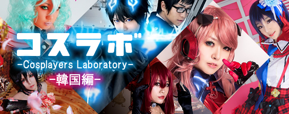 Cosplayers Laboratory Korea