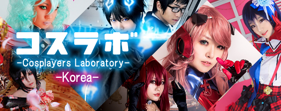 cosplayers laboratory korea cosplay coser