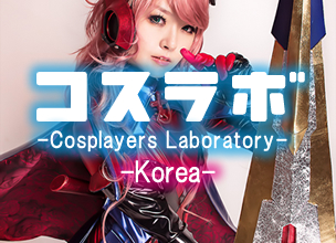 [Cosplayers Laboratory] - Korea - #001 Chiken