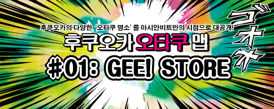 GEE! STORE