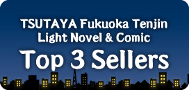 TSUTAYA Fukuoka Tenjin Top 3 Light Novels and Comics