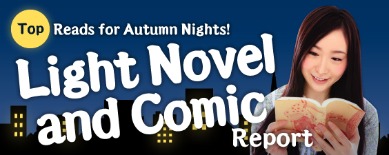 Top Reads for Autumn Nights! Light Novel and Comic Report