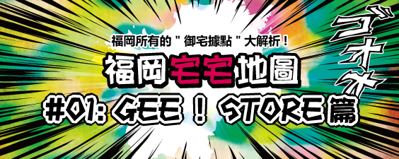GEE! STORE福岡